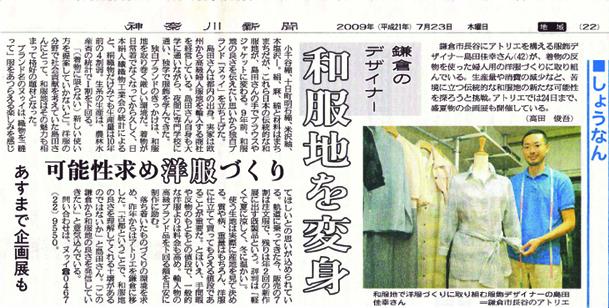 09年7月23日神奈川新聞