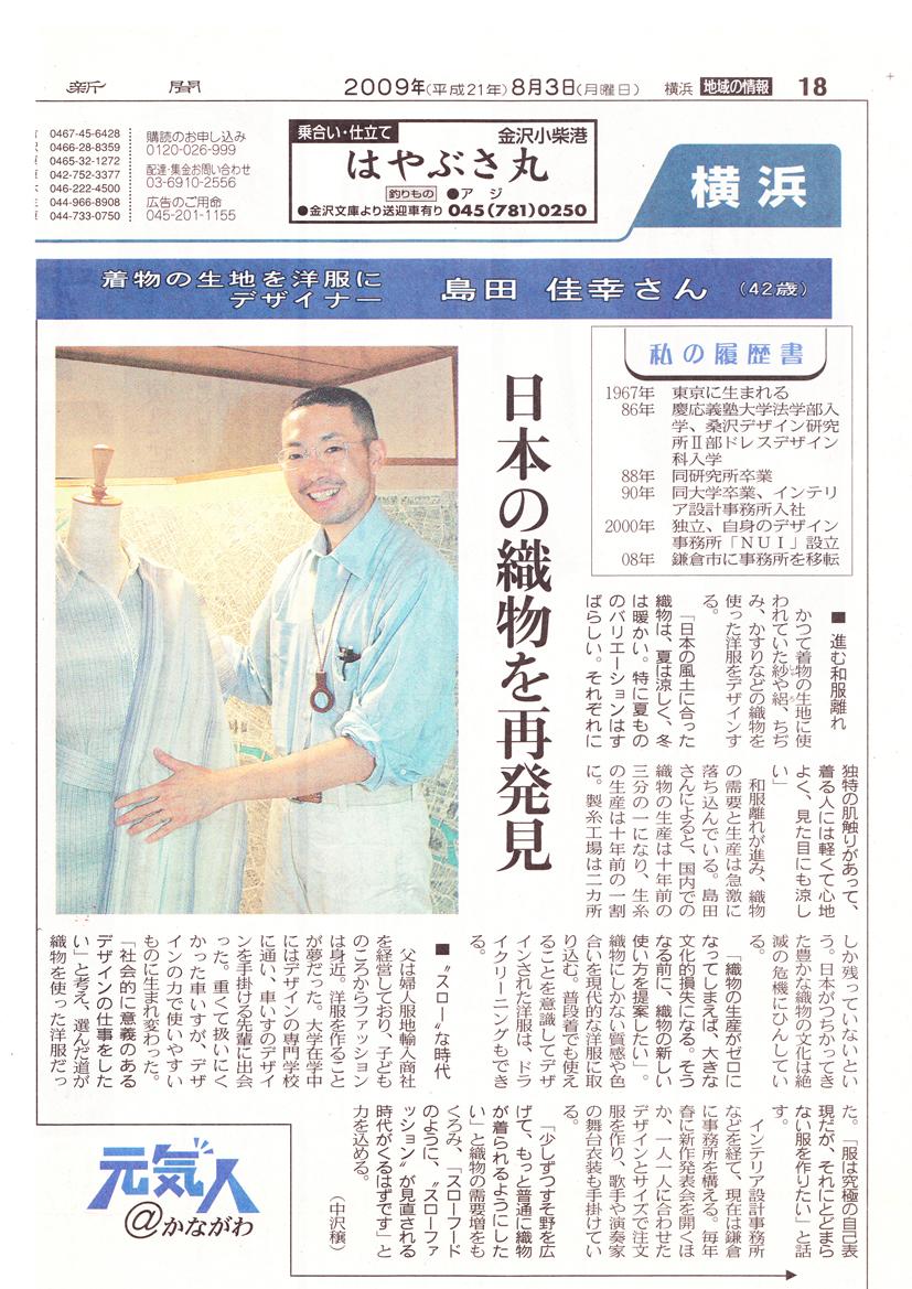 09年8月3日 東京新聞