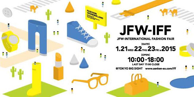 IFF 15年1月展招待状