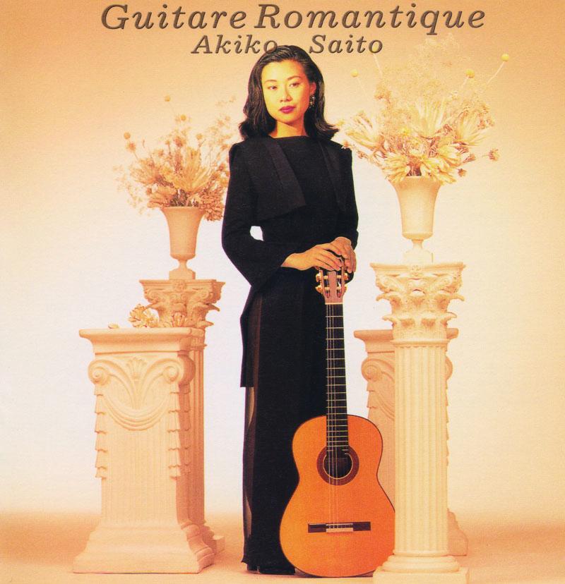 斎藤明子CD「ギター・ロマンティック」