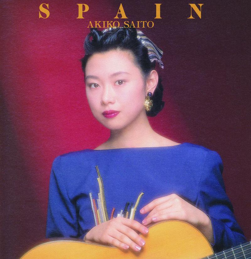 斎藤明子CD「スペイン」